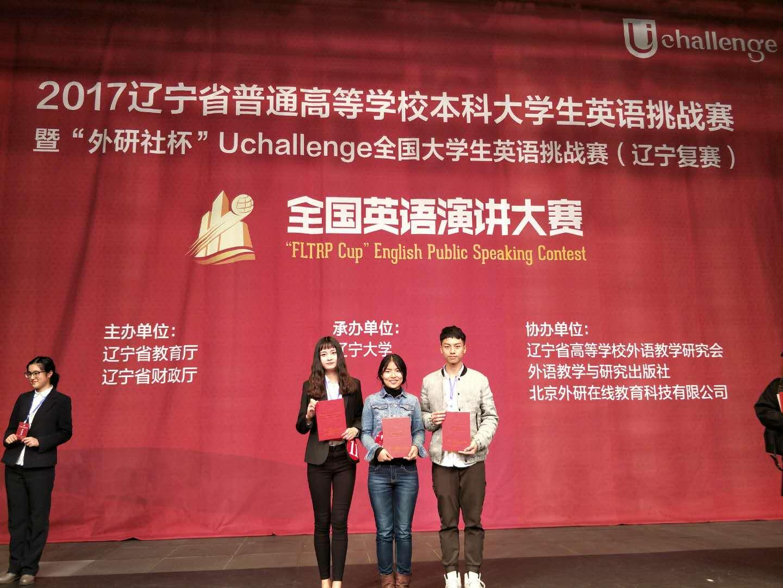 """正文  近日,在辽宁大学举办的""""外研社杯""""全国大学生英语演讲比赛辽宁"""